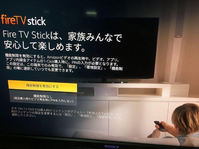 Fire TV Stickの機能制限