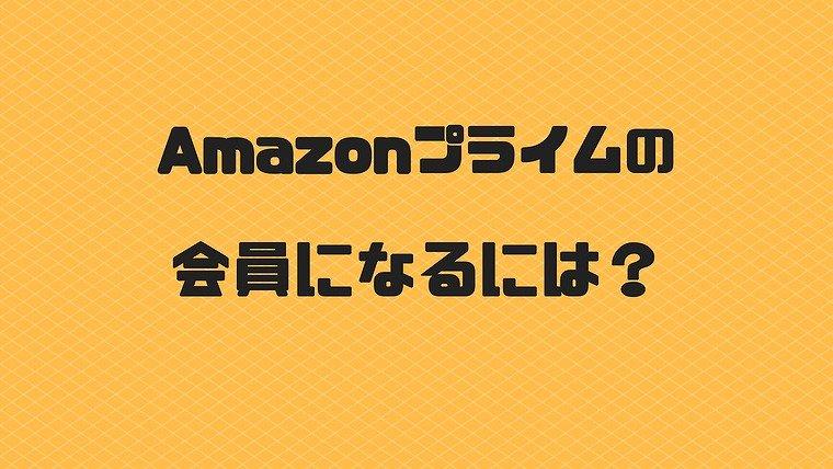 Amazonプライム会員になるには