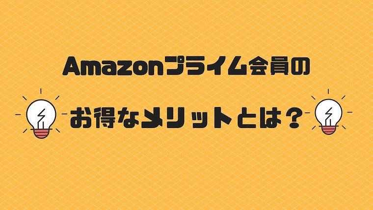 Amazonプライム会員のお得なメリットとは