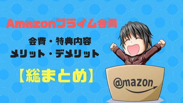 Amazonプライム会員の特典内容・会費・メリット・デメリットを総まとめ