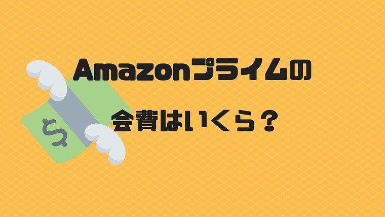 Amazonプライムの会費はいくら?