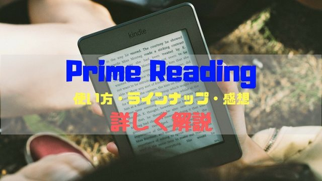 Prime Readingの使い方、ラインナップ