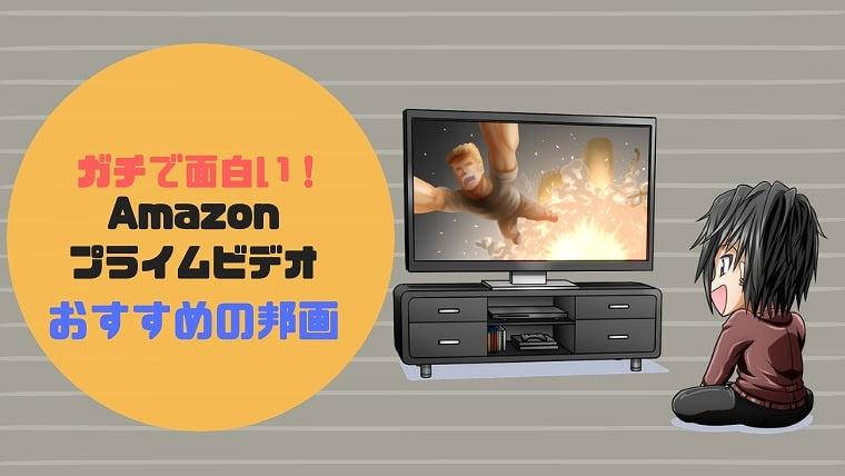 Amazonプライムビデオのおすすめ邦画