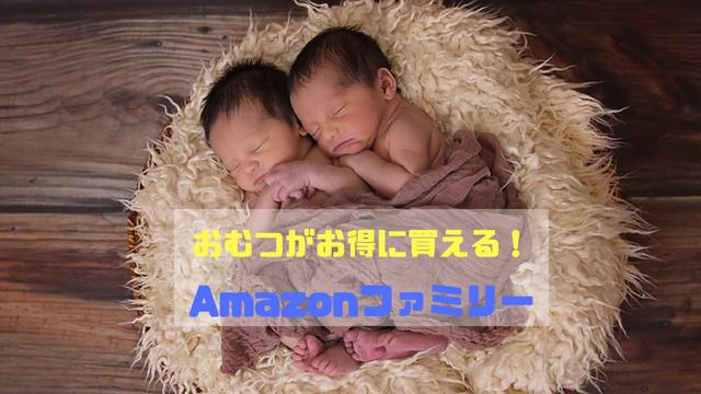 Amazonファミリーとは?|おむつやベビー用品がお得に安く買える子育て世代に嬉しいサービス!【キャンペーン中】