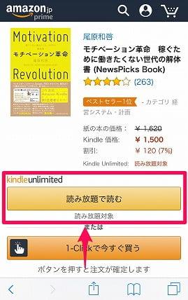 スマホでkindle Unlimitedの対象本をダウンロードする方法