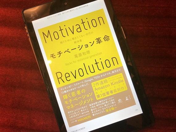 タブレットでモチベーション革命