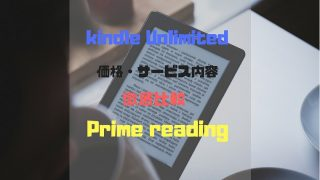 kindle UnlimitedとPrimereadingを比較