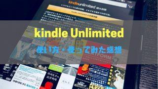 kindle Unlimitedの使い方と感想