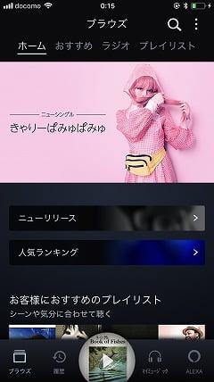 musicUnlimitedのTOP画面