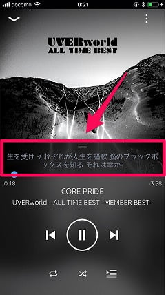 musicUnlimitedの再生画面