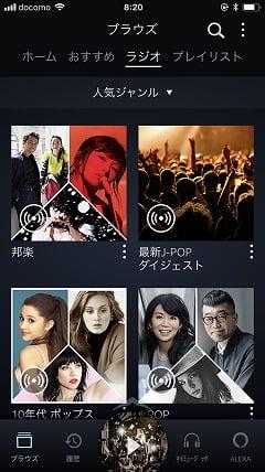 musicUnlimitedのラジオ機能