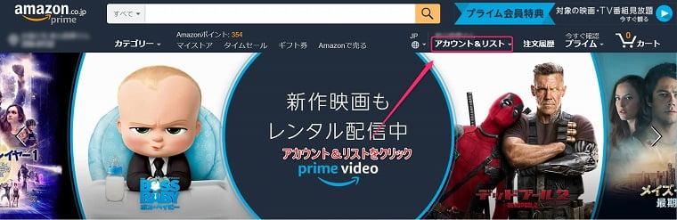Amazonのトップページから「アカウント&リスト」へ