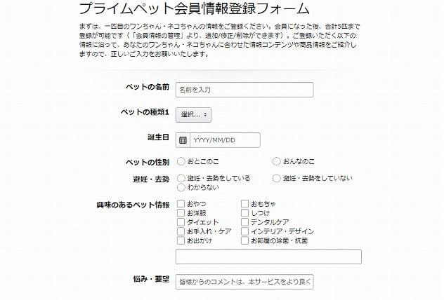 プライムペットの登録フォーム
