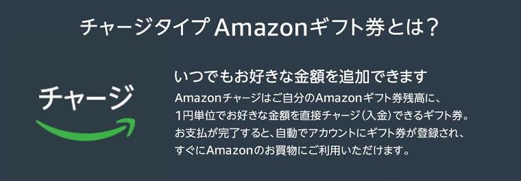 Amazonギフト券とは?