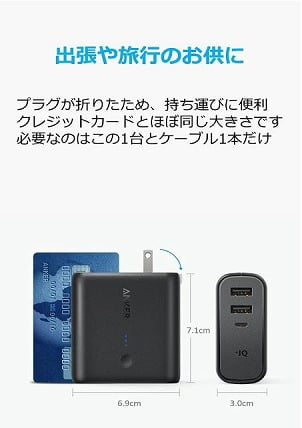 PowerCore Fusion 5000の大きさ