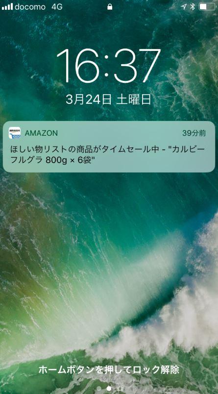 Amazonショッピングアプリ通知機能