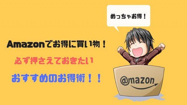 Amazonのお得術