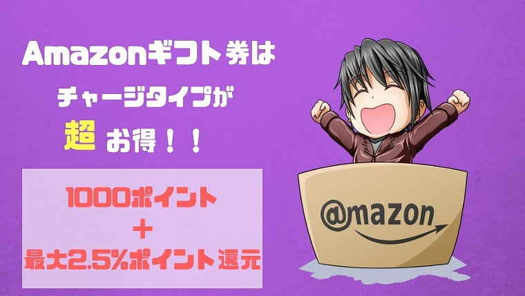 Amazonギフト券をお得に買う方法