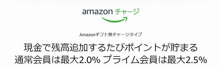 Amazonギフト券にチャージすると最大2.5%ポイント還元