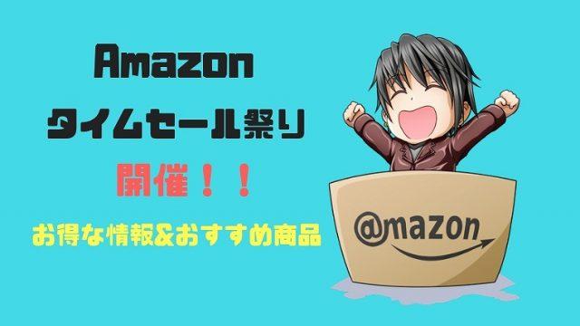 Amazonタイムセール祭り