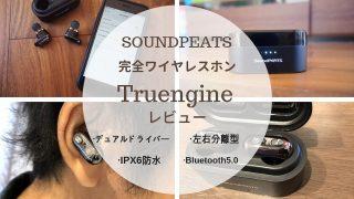 SoundPEATS Truengine