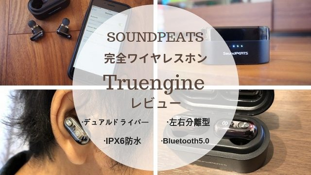 SoundPEATS Truengine