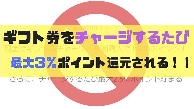 Amazonギフト券3%ポイント還元
