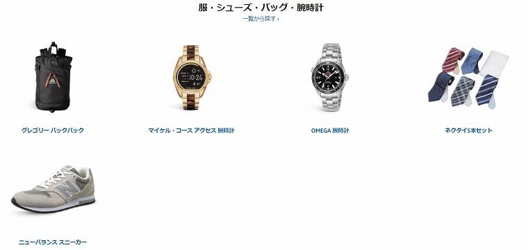 サイバーマンデー2018おすすめ目玉商品・服・シューズ・時計・バッグ