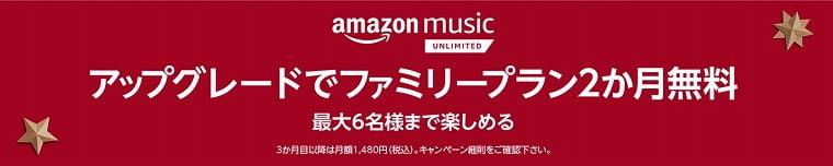 Music Unlimitのファミリープランが2ヶ月無料