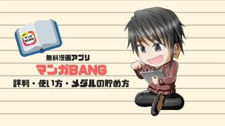 マンガBANGの評判・使い方・メダルの貯め方