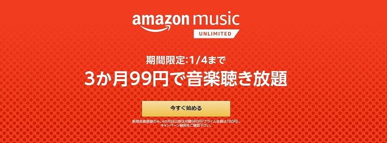 Music Unlimitが3か月99円で利用