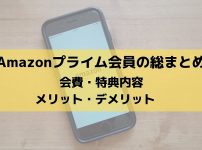【総まとめ】Amazonプライム会員特典とは?|会費・特典内容・メリット・デメリットを徹底解説【30日間無料体験有】