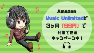 Music Unlimitedキャンペーン