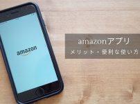 Amazonのショッピングアプリが超優秀なので便利な使い方やメリットを解説