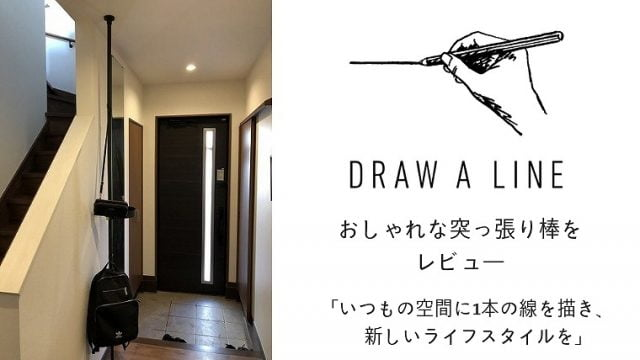 「DRAW A LINE」をレビュー
