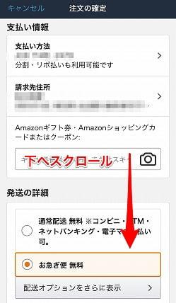 Amazonポイントの使い方