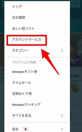 Amazonポイントの確認方法