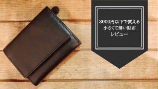 3000円以下で買える小さくて薄い財布レビュー