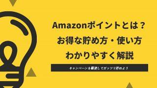 Amazonポイントとは?お得な貯め方・使い方をわかりやすく解説