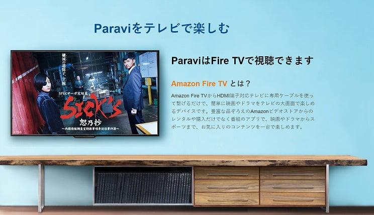 Paraviをテレビで見る