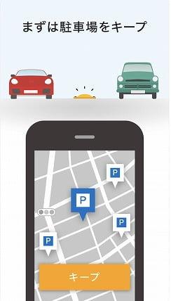 ピージーで駐車場を検索・予約