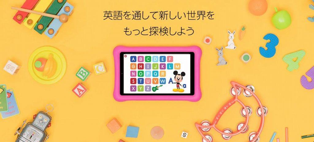 Amazon fireタブレットキッズモデルってどうなの?|子供にタブレットを与えるならこれがベストかもしれない。