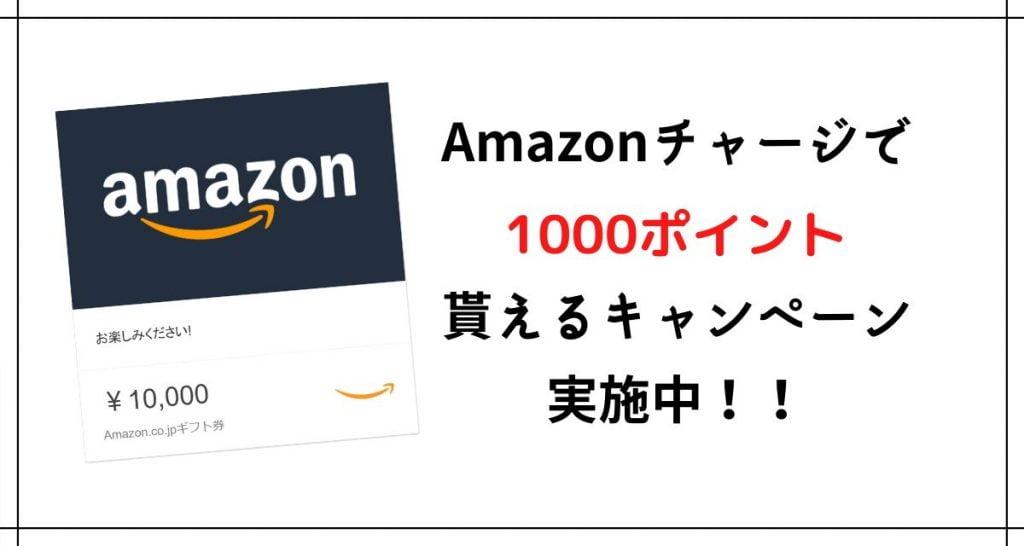Amazonチャージで1000ポイント貰えるキャンペーン実施中