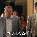 映画「ダーティー・グランパ」がマジで面白い!あらすじと見どころを紹介