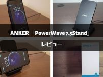 ANKER「PowerWave 7.5Stand」はワイヤレスなのに高速充電可能のQI充電器