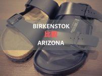 ビルケンシュトックアリゾナのビルコフローとEVA比較レビュー|アリゾナはどちらが買いなのかを検証してみた