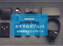 Amazonプライムデー2020でおすすめのワイヤレスイヤホン・モバイルバッテリー・充電器・家電まとめ