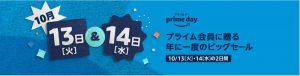 【2020】Amazonプライムデーの開催日