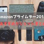 Amazonプライムデー2019のおすすめ目玉ガジェット商品まとめ!
