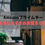 【2019年】Amazonプライムデーで買いたいおすすめ家電|ルンバや電動歯ブラシ、コーヒーメーカーなどがお買い得!